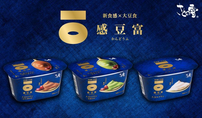 さとの雪の新商品『感豆腐 大豆プリン』